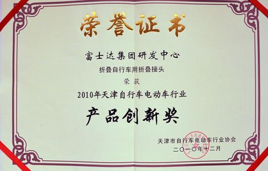 产品创新奖2