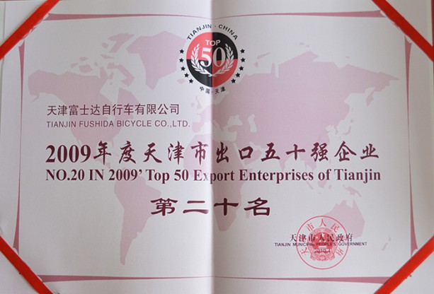 天津市出口五十强2009