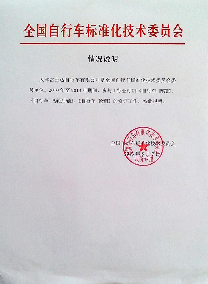 参与行业标准修订工作情况说明1