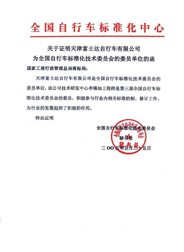参与行业标准修订工作情况说明2