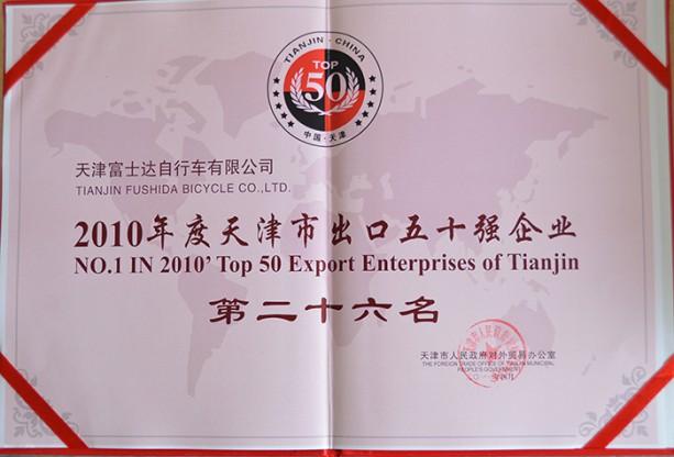 天津市出口五十强2010