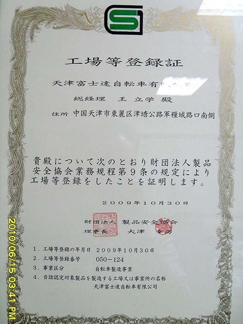 日本SG认证