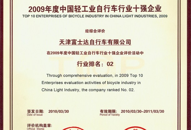 轻工自行车行业十强2009